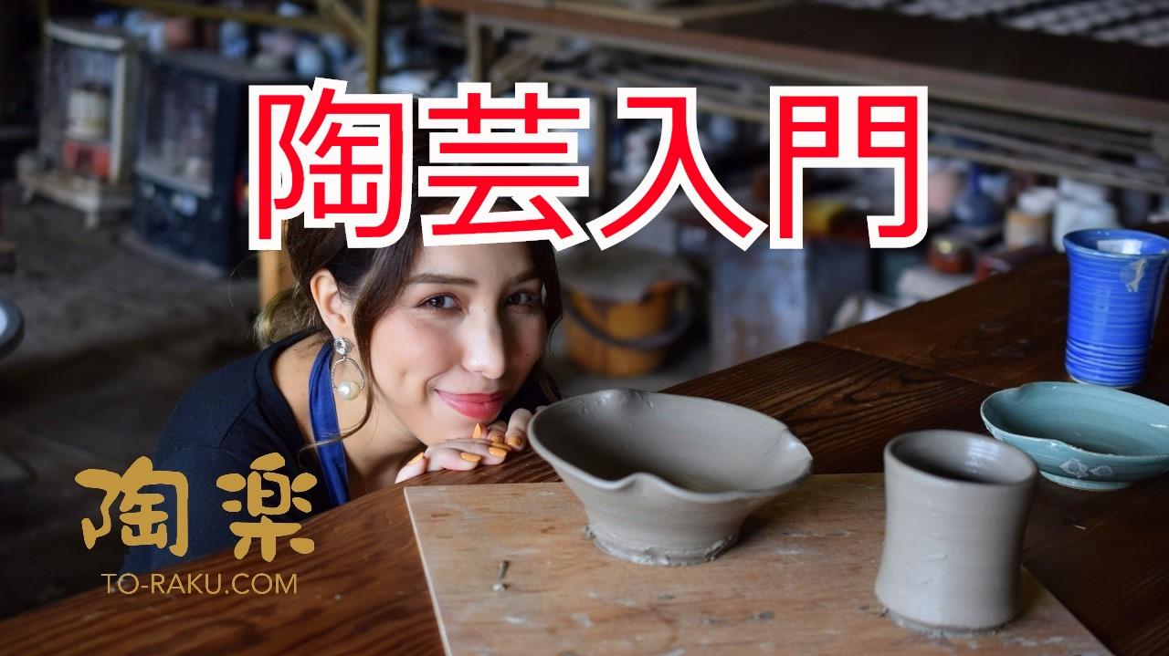陶芸入門コーナー