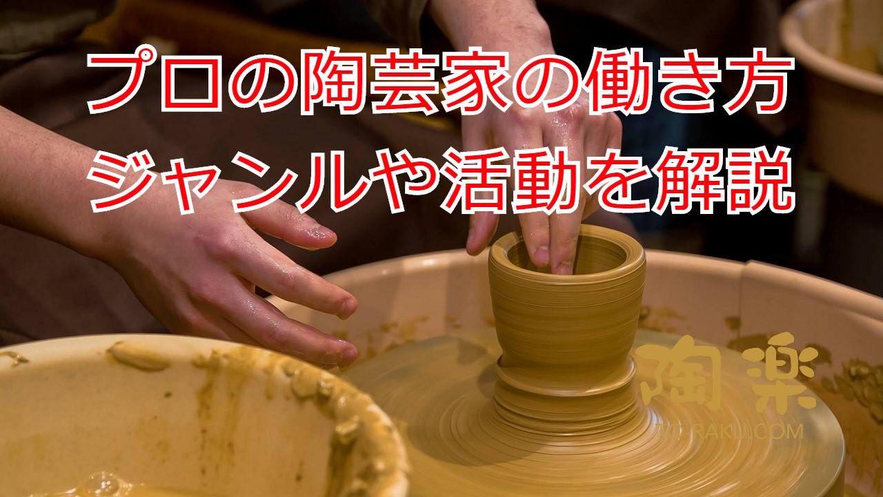 プロの陶芸家が知っておくべき情報